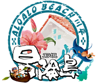 冒険島 石垣 ALOALO